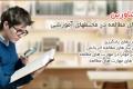 برگزاری کارگاه عملی برنامه ریزی تحصیلی + مهارت های مطالعه مفید در تهران